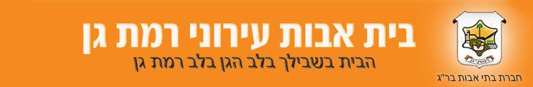 בית אבות עירוני רמת גן